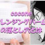 coconeクレンジングバームの落とし穴とは※口コミが悪評だらけで怪しいとかある?